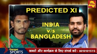 India Vs Bangladesh Final T20 | PLAYING 11 | EXCLUSIVE