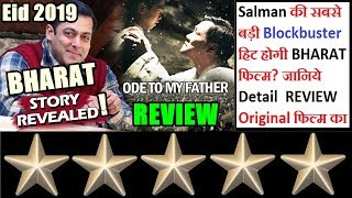 Ode To My Father Review I Salman Khan Bharat