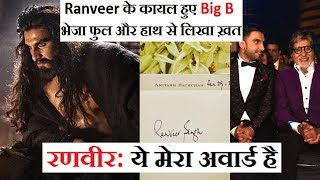 Ranveer Singh Gets Hand Written Letter From Big B For Padmaavat Performance I Khilji Is Impressed