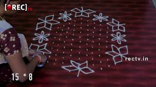 Rangoli Dots With 15*8  | Easy Rangoli designs | rectv india