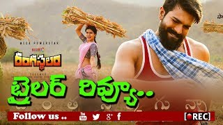 Ram Charan Rangasthalam Trailer Review First Talk  | rectv india