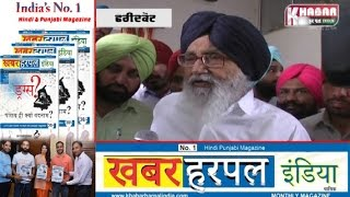 Big Badal attacked on CM Captain Amrinder Singh, Navjot Singh Sidhu, Manpreet Badal