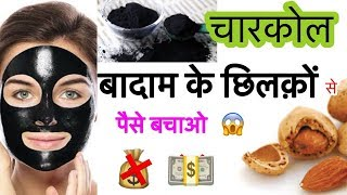 Summer Skin Care - DIY Charcoal Powder - Homemade Activated Carbon - face mask/pack | JSuper Kaur