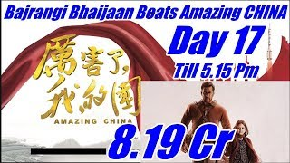 Bajrangi Bhaijaan Collection Day 17 Till 5.15 Pm In CHINA I Again Beats Amazing China