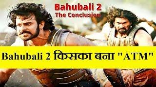 Bahubali 2 Movie Kiska ATM Bana|| kiski kismat chamki