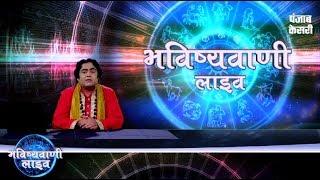 Aaj Ka Rashifal - आज का राशिफल | Horoscope in hindi | Rashifal 20 March 2018
