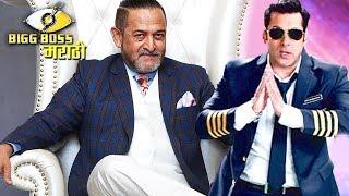 Salman's Best Friend Mahesh Manjrekar Is The BIGG BOSS Of Marathi Bigg Boss