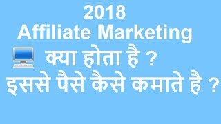 What Is Affiliate Marketing ? | क्या होता है Affiliate Marketing ? | Hindi | Tech Render