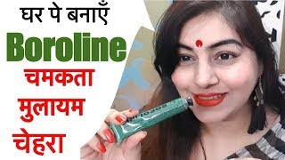 Summer Skin Care - DIY Boroline For Soft Glowing Clear Skin | Home Remedy for Pimples | JSuper Kaur