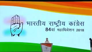 Rajeev Shukla Speech at the Congress Plenary Session 2018