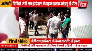 Viral : लेडी सिंघम ने ड्राइवर को झाड़ू से पीटा | Lady Sub Inspector brutally beaten for Tempo driver