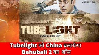 Tubelight Ko China Banayega Bahubali 2 Ka Boss