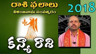 Telugu Ugadi Rasi Phalalu 2018 కన్యా Rasi (Virgo Sign) Horoscope | Vilambi Nama Samvatsaram