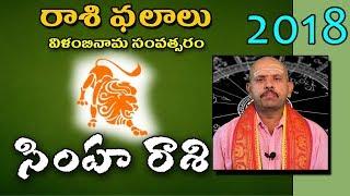 Telugu Ugadi Rasi Phalalu 2018 సింహ  Rasi (Leo Sign) Horoscope   Vilambi Nama Samvatsaram