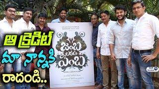 Jambalakidi Pamba movie logo launched by Hero Naresh | Comedian Srinivas Reddy | Top Telugu TV