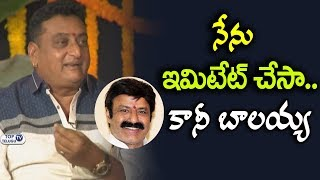 Comedian Prudhvi Beautiful words about Balakrishna | Loukyam controversy | Legend movie Imitation