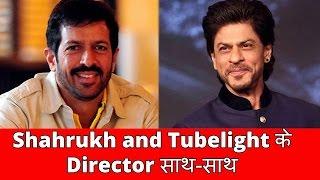 Shahrukh Khan Aur Tubelight Ke Director Saath Saath.