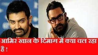 Aamir Khan Ke Dimmag Mai Kya Chal Raha Hai