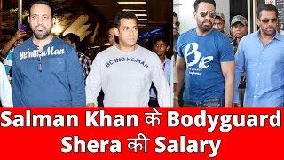 Salman Khan Ke Bodyguard Shera Ke Salary