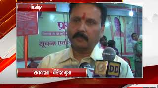 मिर्जापुर - सांस्कृतिक कार्यक्रम का आयोजन - tv24