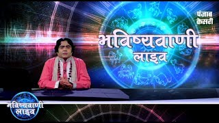Aaj Ka Rashifal - आज का राशिफल | Horoscope in hindi | Rashifal 21 March 2018 | Rashifal 2018