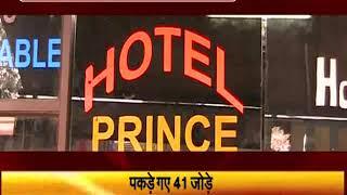 मेरठ - होटलो में क्राइम ब्रांच और एएसपी का छापा पकड़े गए 41 जोड़े