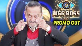 Mahesh Manjrekar's BIGG BOSS MARATHI Promo Out