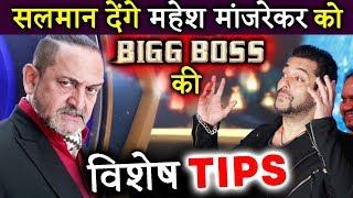 Salman Khan To GIVE TIPS To Mahesh Manjrekar For Bigg Boss Marathi?