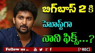 Bigg Boss Telugu Season 2 Host Confirmed By Star Maa | natural star nani |  rectv india
