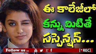 Wink Like Priya Varrier And You Will Be Debarred | Oru Adaar Love movie | rectvindia