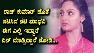 Secrets about sandalwood Heroine madhavi | Sandalwood Latest Updates | Top Kannada TV