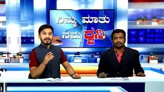 Nimma Maatu Namma Dhwani 15-02-2018 Nitin Kattimani & Akram Momin seg 1