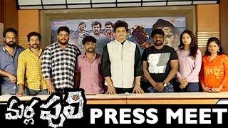 Marla Puli Movie Press Meet | Varun Sandesh | Archana - Bhavani HD Movies