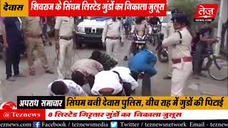 शिवराज के सिंघम : गुंडों का निकाला जुलूस, गुंडे, मनचलों की शामत - Police Real Singham