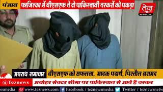 Two drug smugglers with Pakistan links arrested in Fazilka Punjab - Tez News