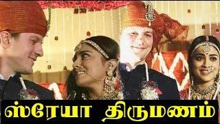 Shriya saran wedding  video viral | ஸ்ரேயா ரகசிய திருமணம்