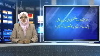 ssv tv urdu news headlines 19-2-018