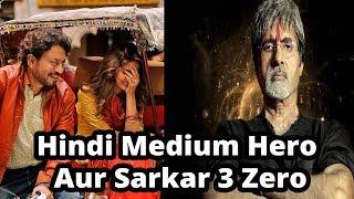 Hindi Medium Nikla Hero Aur Sarkar 3 Ho Gaya Zero