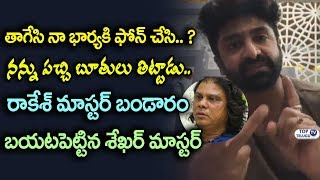 Sekhar Master Serious on About His Conflicts With Rakesh Master | Top Telugu TV