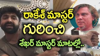 Sekhar Master about his Guru Rakesh Master | Sekhar Master Interview Latest | Top Telugu TV