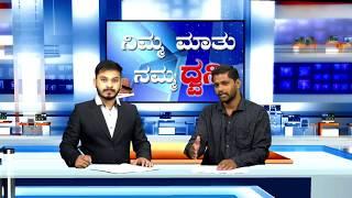 Nimma Maatu Namma Dhwani 05-03-2018 Nitin Kattimani & Govind Rathod Part 1