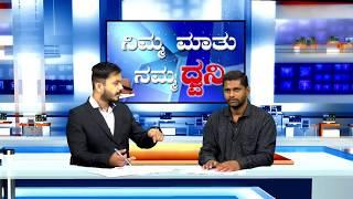 Nimma Maatu Namma Dhwani 05-03-2018 Nitin Kattimani & Govind Part 2