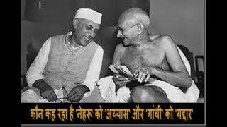 कौन कह रहा है 'नेहरू' को 'अय्याश ' और 'गांधी' को 'गद्दार' ?