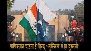 पाकिस्तान चाहता है 'हिन्दू - मुस्लिम' में हो 'दुश्मनी'