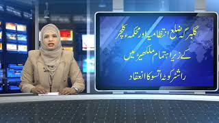 ssvtv  urdu headlines 6-3-18