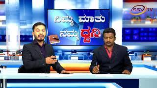 Nimma Maatu Namma Dhwani 12-03-2018 Nitin Kattimani & Akram Momin SSV TV Part 2