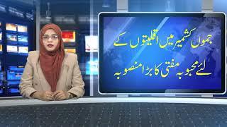 ssvtv urdu news 14-3-18