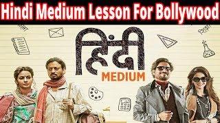 Hindi Medium || Lesson For Bollywood || Movies 2017