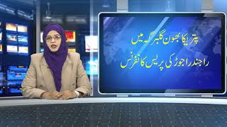 ssvtv urdu news 16-3-18