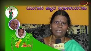 Sushila Bai. B Koravi  JDS Chicholi Abyarthi Ugadi Wish SSV TV